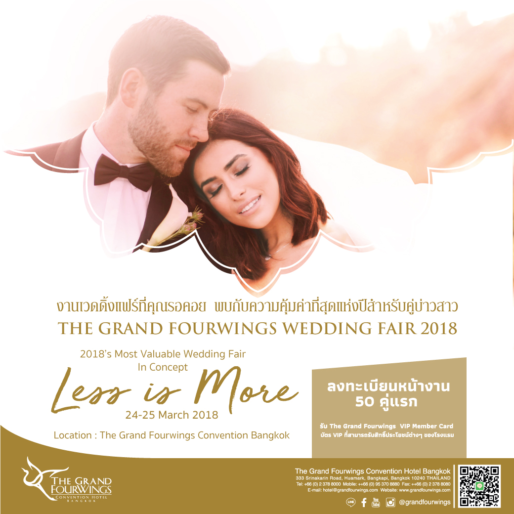 รูปภาพของ The Grand Fourwings Wedding Fair 2018