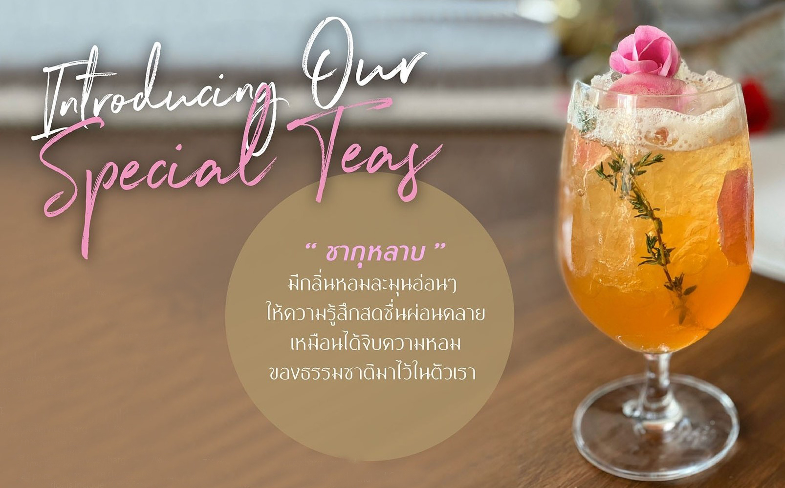 รูปภาพของ Introducing Our Special Teas
