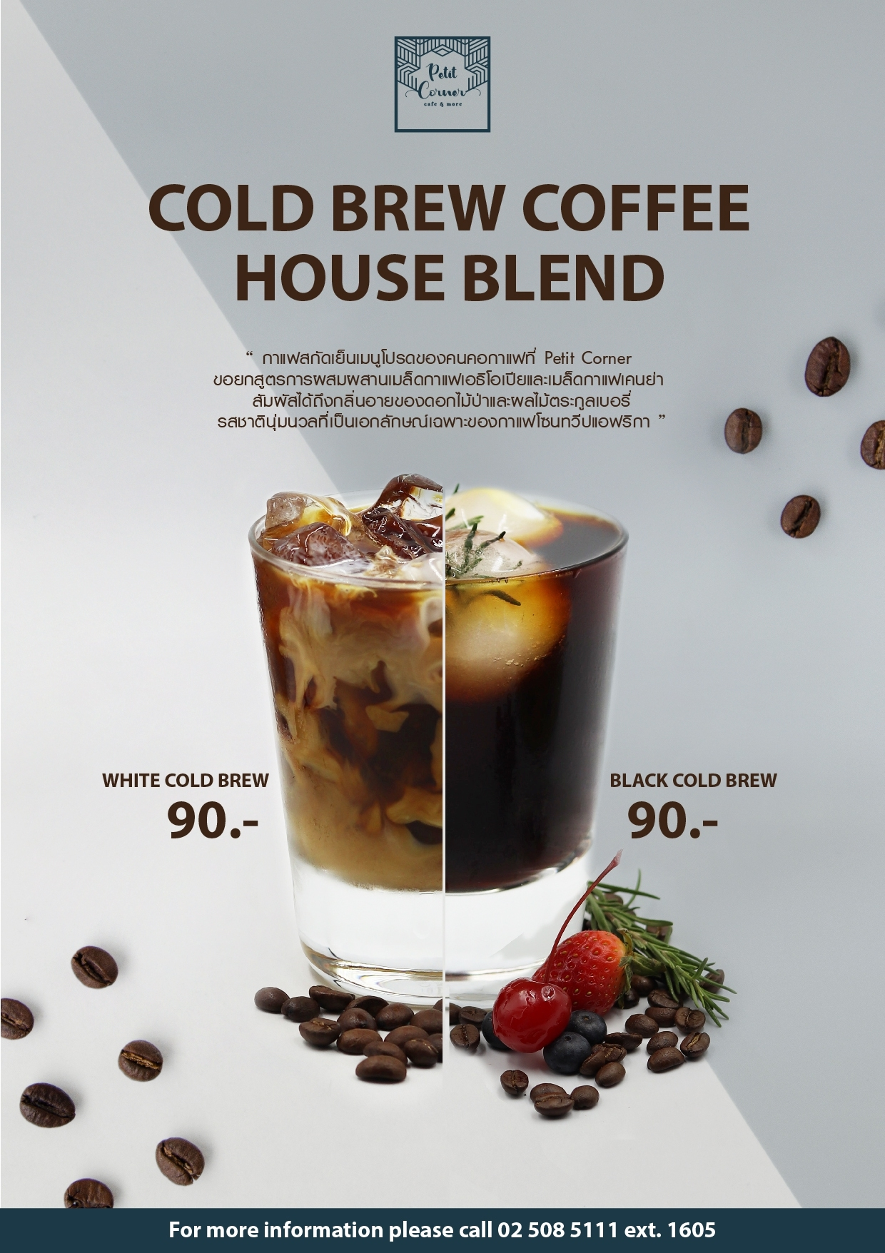 รูปภาพของ Cold Brew Coffee House Blend at Petit Conner